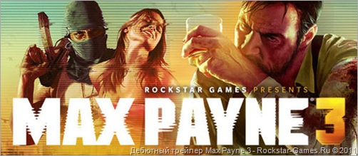 Первый трейлер Max Payne 3