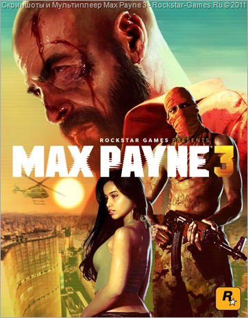 Скриншоты и мультиплеер Max Payne 3