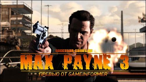 Превью Max Payne 3 (новости, видео, скриншоты)