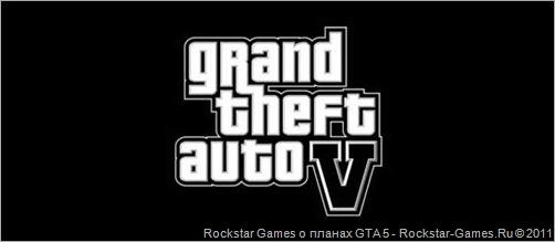 Rockstar Games о GTA 5