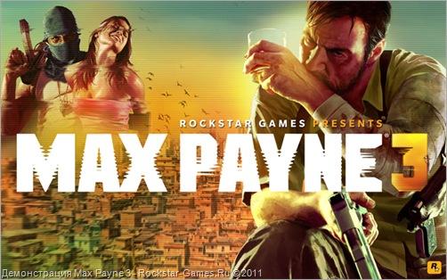Демонстрация Max Payne 3
