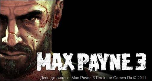 rockstar-games.ru_max_payne_3