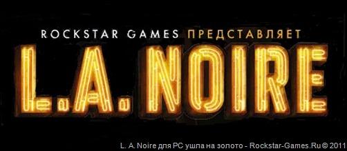 LA Noire на золоте