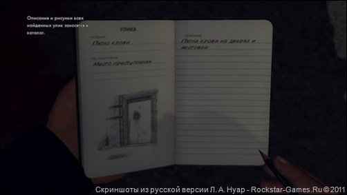 Скриншоты LA Noire