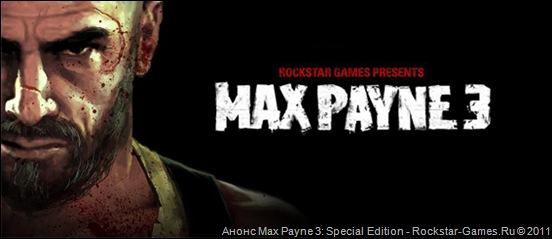 Видео Max Payne 3