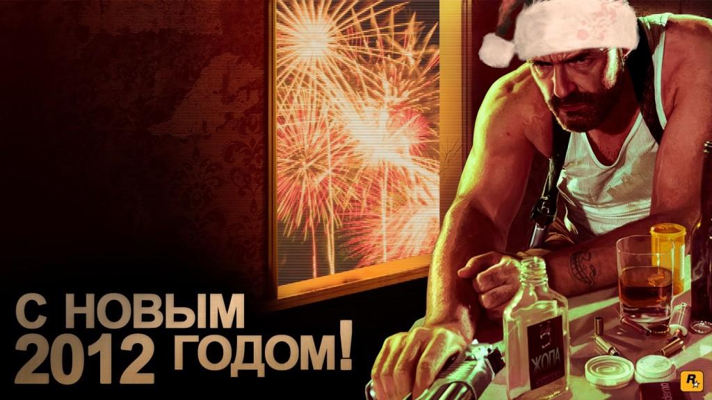 Поздравление с новым годом.