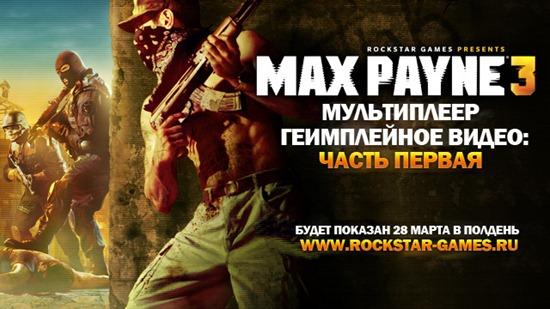 Видео Max Payne 3 мультиплеер (часть первая)
