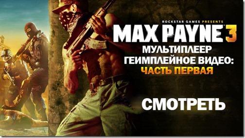 Max Payne 3 видео мультиплеера