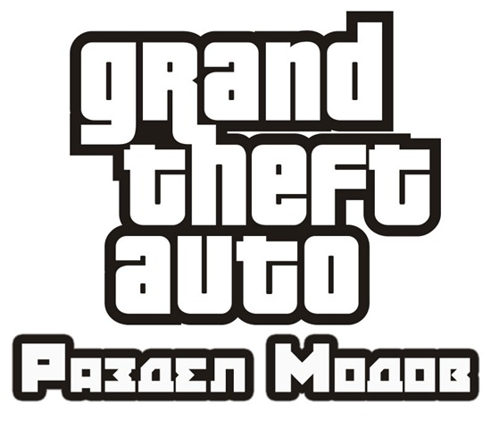 Grand Theft Auto моды скачать