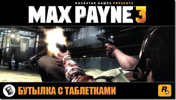 Предзаказ Max Payne 3 бонусная вещь