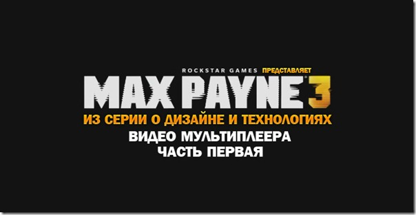 Видео мультиплеера Max Payne 3 (русская озвучка) часть 1