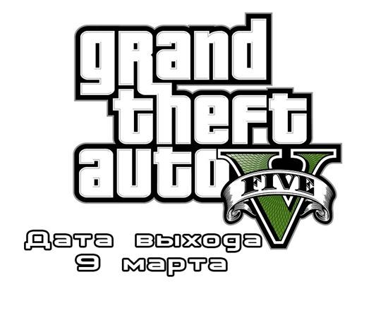 Дата выхода GTA 5