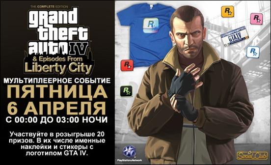 Мультиплеерное событие в GTA IV