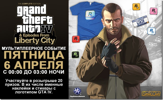 rockstar-games.ru_gta-iv-event
