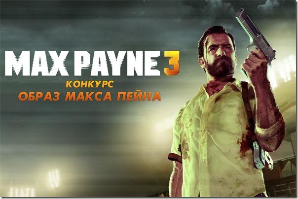rockstar-games.ru_max-payne-3-konkurs-obraz-max-payne