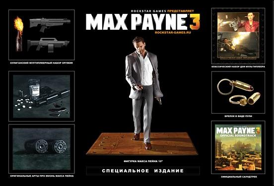 Max Payne 3 Специальное издание - купить для XBOX 360 и PlayStation 3