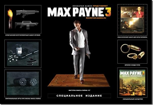 rockstar-games.ru_maxpayne-3-special-edition