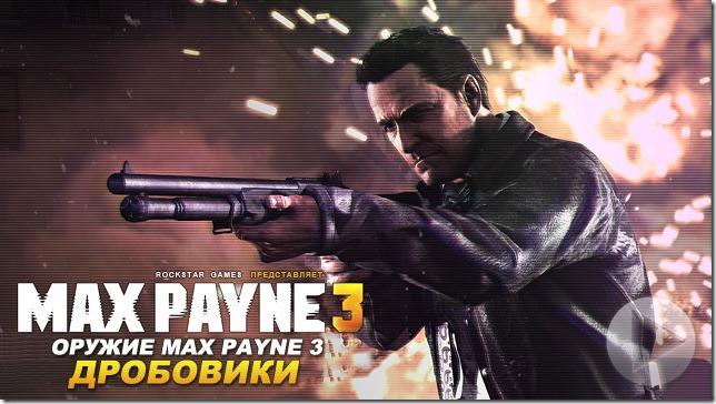 Оружие в Max Payne 3 - Дробовики