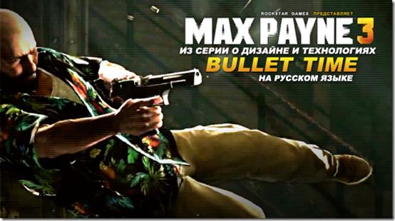 rockstar-games.ru_maxpayne3-video-bullet-time
