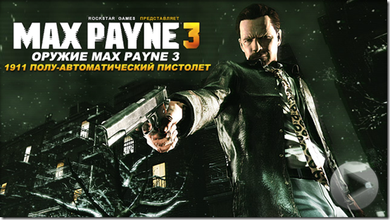 rockstar-games.ru_maxpayne3-weapons-1911