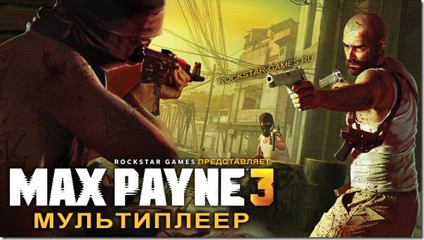 Max Payne 3 превью мультиплеера