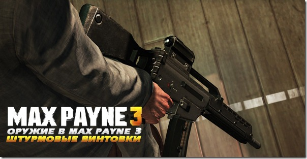 maxpayne3-weapon-assaultrifles-02-1280