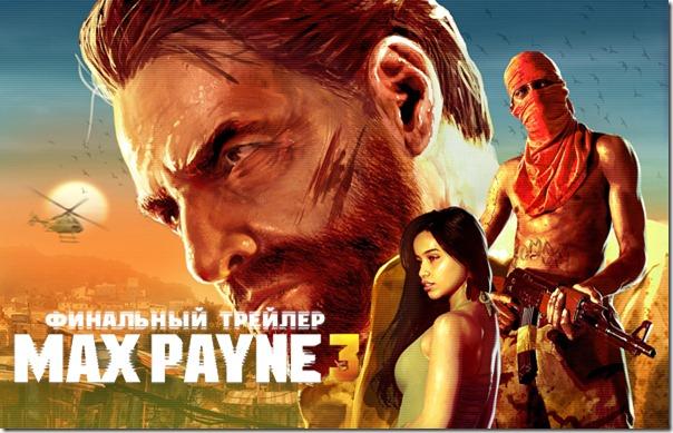 rockstar-games.ru_max-payne-3-relise-trailer