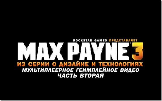 Max Payne 3 мультиплеерное геимплейное видео - часть вторая