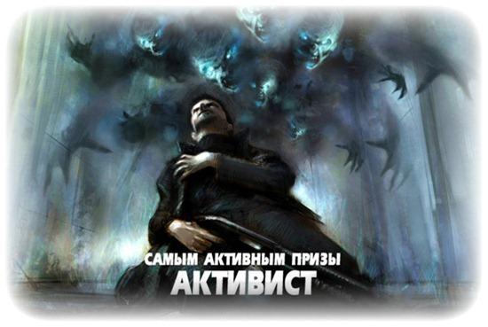 rockstar-games.ru_maxpayne-activist