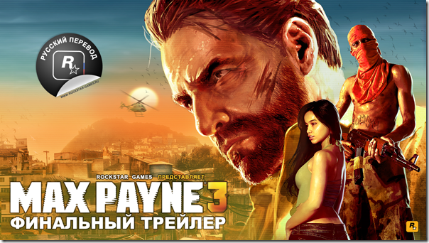 rockstar-games.ru_maxpayne3-final-trailer