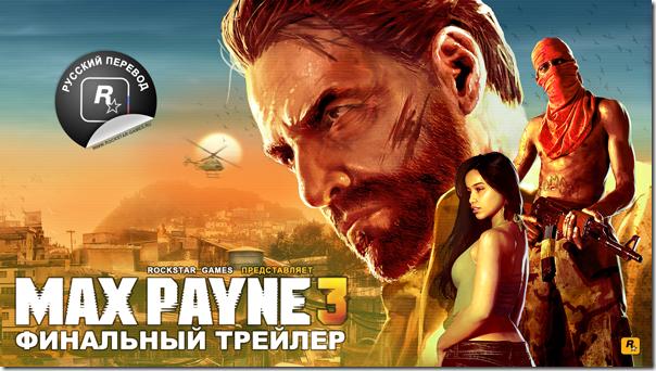 rockstar-games.ru_maxpayne3-final-trailer