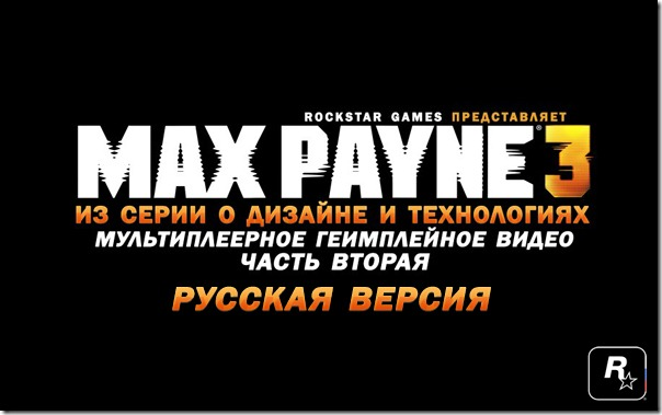 rockstar-games.ru_maxpayne3-multiplayer-video-part-two-rus