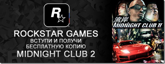 rockstar-games.ru_midnightclub2-steam